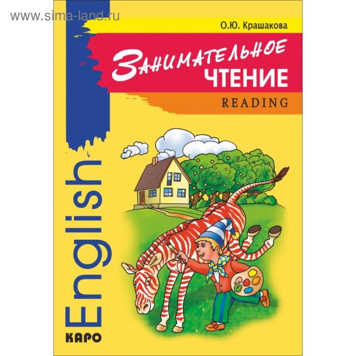 Английский язык для детей. Занимательное чтение. Книга в картинках. Крашакова О. Ю.