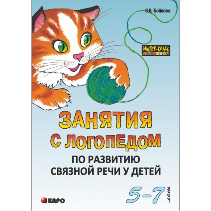 Занятия с логопедом по развитию связной речи у детей 5-7 лет. Бойкова С. В.