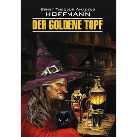 Золотой горшок (неадаптированный текст на немецком языке). Гофман Э. Т.
