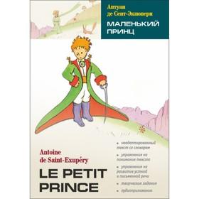 Маленький принц (неадаптированный текст на французском языке). Сент-Экзюпери А.