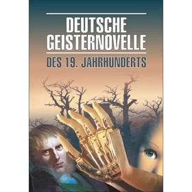 Немецкая мистическая новелла (неадаптированный текст на немецком языке). Подгорная Л. И.