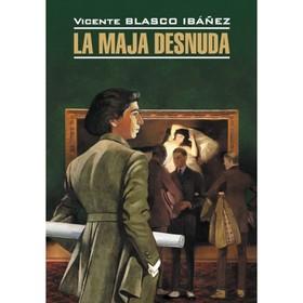 Обнажённая маха (неадаптированный текст на испанском языке). Ибаньес Б.
