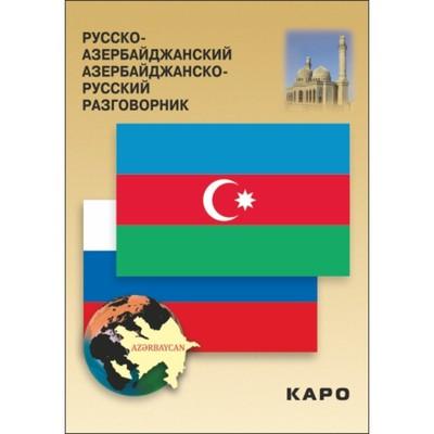 Русско-азербайджанский разговорник. Фарзалиев А.