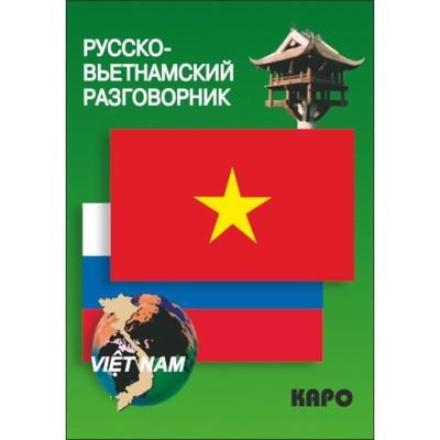 Русско-вьетнамский разговорник. Лютик Е. В.