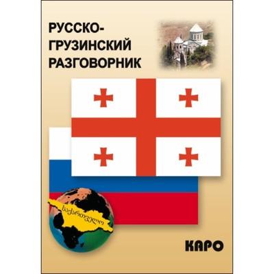 Русско-грузинский разговорник. Кикнадзе Д. Г.