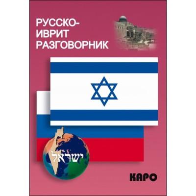 Русско-иврит разговорник. Мокрушина А. А.
