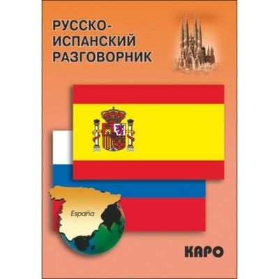 Русско-испанский разговорник. Горин А.