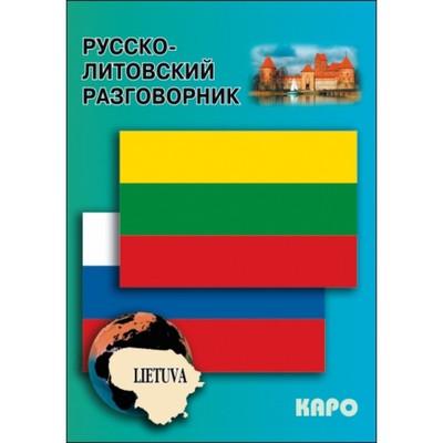Русско-литовский разговорник. Алексеева Н. А.