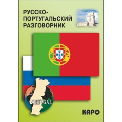 Русско-португальский разговорник. Копыл В. А.