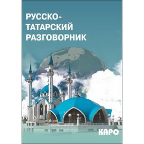 Русско-татарский разговорник. Латфуллина Л. Г.