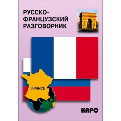 Русско-французский разговорник. Иванченко А. И.