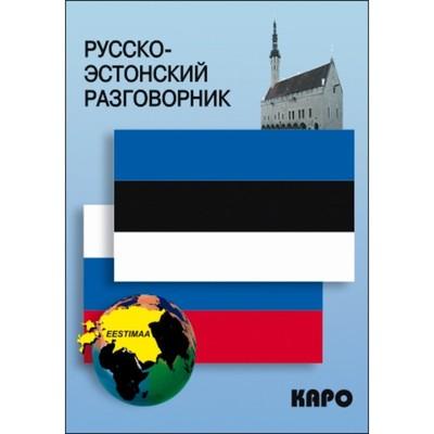 Русско-эстонский разговорник. Веприкова И. В.