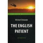 Английский пациент (адаптированный текст на английском языке). Ондатже М.