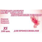 Перчатки нитриловые, нестерильные, неопудренные, розовые XS, 100 шт./уп.