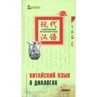 Китайский язык в диалогах. Быт. Лю Юаньмань