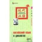 Китайский язык в диалогах. Основной курс. Лю Юаньмань