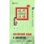 Китайский язык в диалогах. Путешествие. Лю Юаньмань