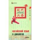 Китайский язык в диалогах. Спорт. Лю Юаньмань