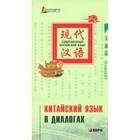 Китайский язык в диалогах. Транспорт. Лю Юаньмань