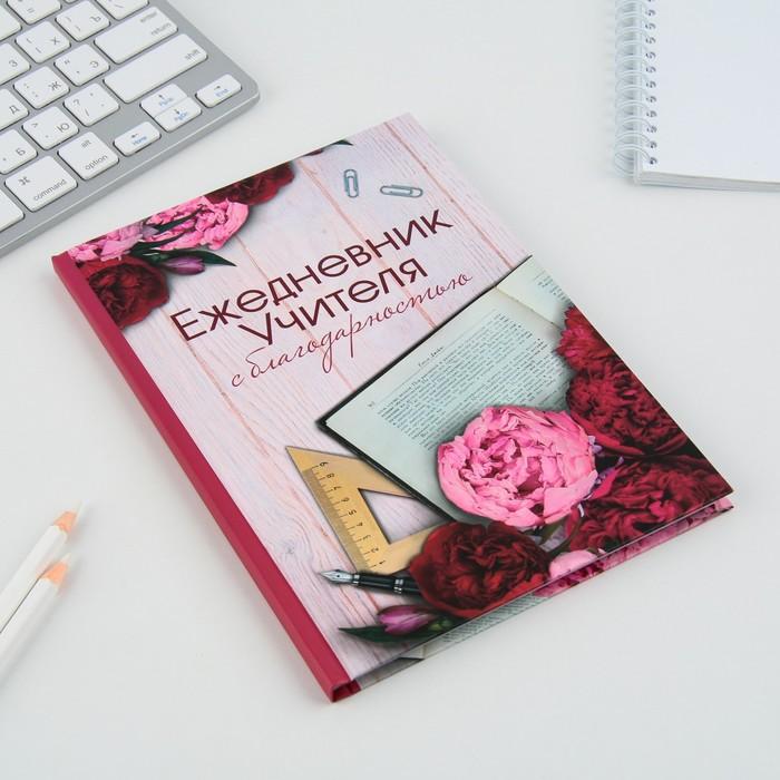 """Ежедневник """" С благодарностью"""", формат А5, 80 листов"""