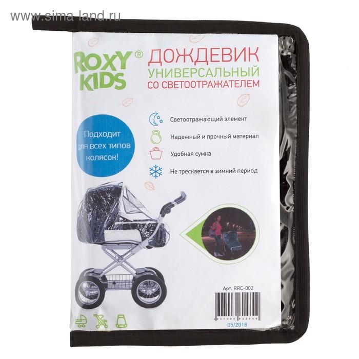 Дождевик на коляску универсальный Roxy-kids, со светоотражателем в сумке
