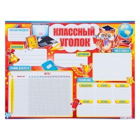 Плакат 'Классный уголок' сова, ноутбук, глобус, А2 Ош