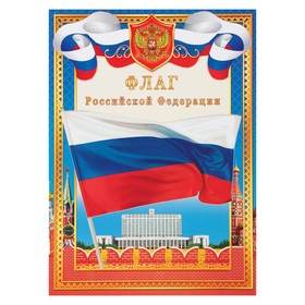 Плакат 'Флаг' символика РФ, Кремль, А4 Ош