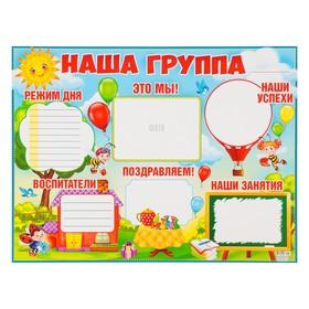 Плакат 'Наша группа' солнышко, воздушные шарики, А2 Ош