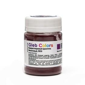 Водорастворимый сухой краситель, фиолетовый, 10 г