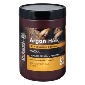 Маска для волос Dr.Sante Argan Hair «Роскошные волосы», 1000 мл