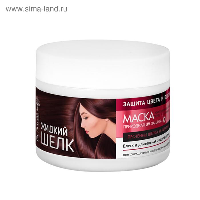 Маска для волос Dr.Sante Жидкий шелк «Защита цвета и блеск», 300 мл