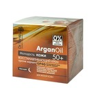 Крем против морщин Dr.Sante Argan Oil, восстанавливающий, ночной, 50+, 50 мл