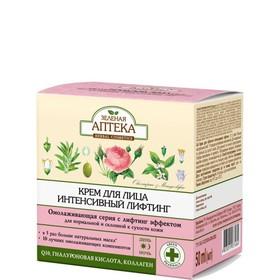 Крем для лица Зелёная Аптека «Интенсивный лифтинг», 50 мл