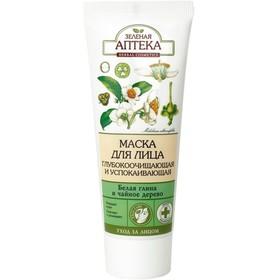 Маска для лица Зелёная Аптека «Глубокоочищающая и успокаивающая», 75 мл