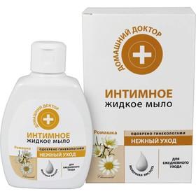 Интимное жидкое мыло Домашний доктор «Нежный уход», ромашка, 200 мл