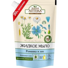 Жидкое мыло Зелёная Аптека «Ромашка и лен», 460 мл