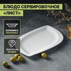 Блюдо сервировочное «Лист», 18,5×13 см, цвет белый - Фото 1