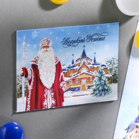 Магнит двусторонний «Великий Устюг. Резиденция Деда Мороза» Ош