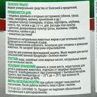 Фунгицид Зеленое мыло Инта Вир, 250 мл - Фото 2
