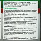 Фунгицид Зеленое мыло Инта Вир, 250 мл - Фото 3
