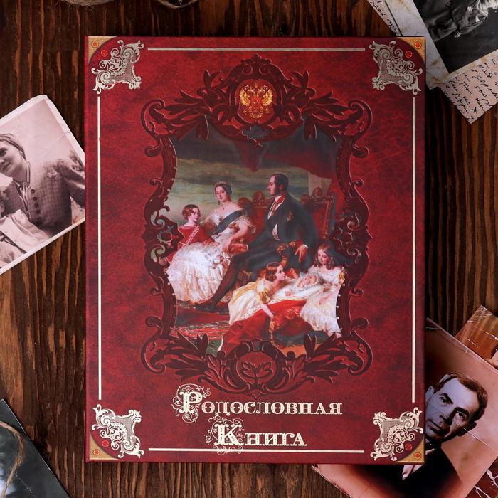 Родословная книга «Память на века», 126 листов, 24 х 31 см