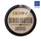 Хайлайтер компактный DEMINI Highlighter Compact, № 01 gold