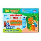 """Игровой набор """"Английский язык. Школа"""" 36 карточек, школьные принадлежности"""