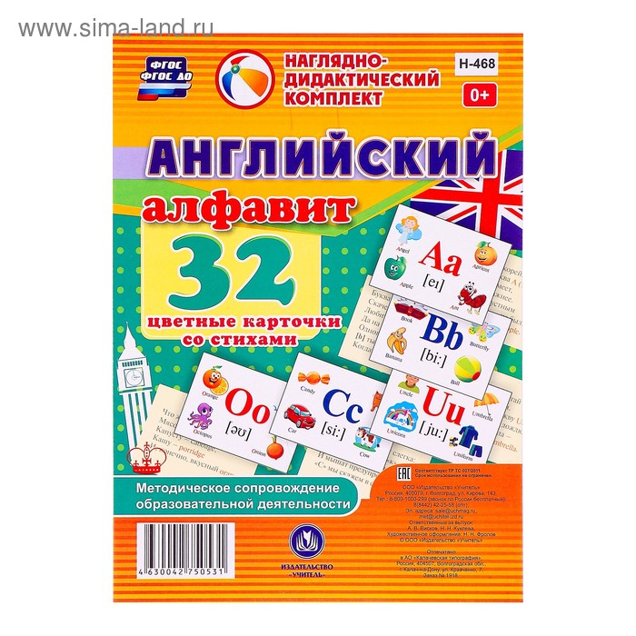"Набор карточек ""Английский алфавит"" 32 карточки со стихами ..."