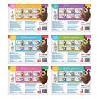 Прописи набор, 6 шт., Маша и Медведь, 20 листов - Фото 3