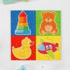 """Набор пазлов для малышей """"Игрушки"""" 4 картинки, размер 1 картинки: 10×10×1,4 см"""