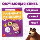"""Обучающая книга """"Весёлые уроки. Развиваем мышление"""", Маша и Медведь, 20 страниц"""