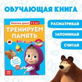 """Обучающая книга """"Весёлые уроки. Тренируем память"""", Маша и Медведь, 20 страниц"""