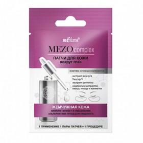 Патчи для кожи вокруг глаз BIELITA MEZOcomplex «Жемчужная кожа», 2 шт.