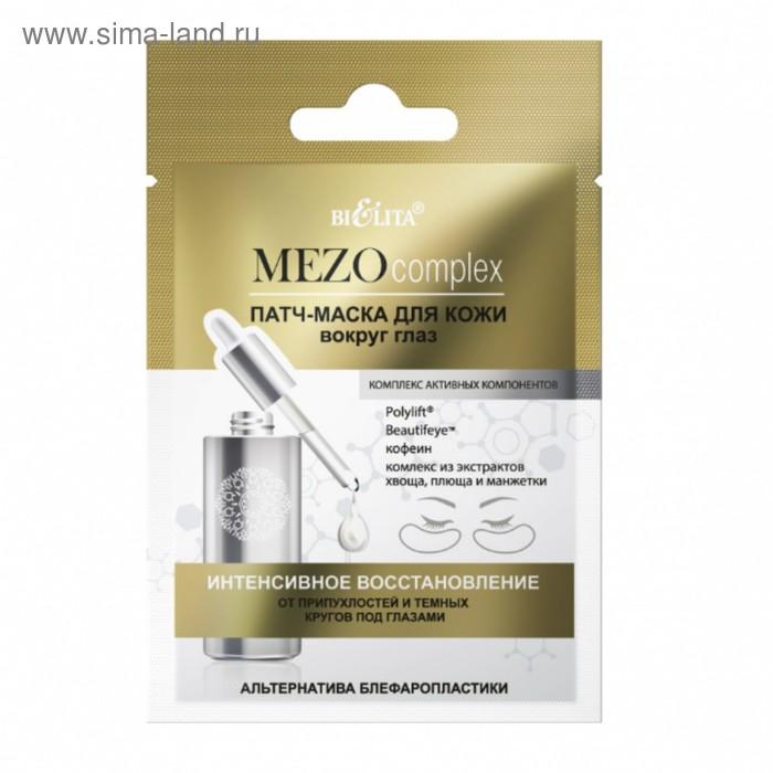 Патч-маска для кожи вокруг глаз BIELITA MEZOcomplex «Интенсивное восстановление», 2 шт.